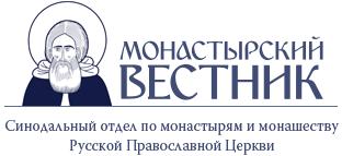 Синодальный отдел по монастырям и монашеству