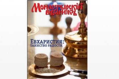 Вышел в свет новый номер журнала «Монастырский вестник»
